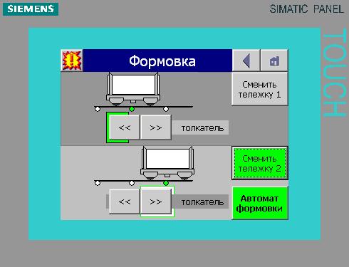 Волма ПГП панель управления 1